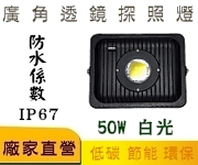 LED 防爆型探照燈 50W白光