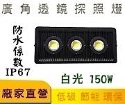 LED 防爆型探照燈 150W白光