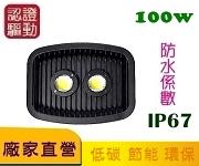 LED 聚光探照燈 100W 白光【CL8-100D】認證驅動