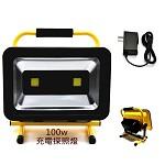 LED 移動式充電手提探照燈 100W黃光 (4- 6小時 黃殼)