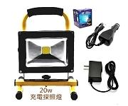 LED 移動式充電探照燈 20W 白光【DC8-20D】黃色燈具