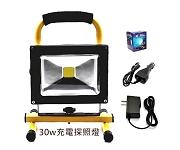 LED 移動式充電探照燈 30W 白光【DC8-30D】黃色燈具