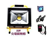 LED 移動式手提充電探照燈 50W白光【防眩恆亮款 5H】黃殼