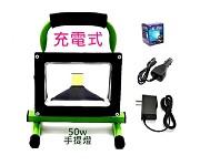 LED 移動式充電探照燈 50W白光【普通款3-5H】綠殼