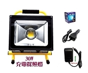 LED 充電手提探照燈 30W白光 【防眩恆亮5H】黃殼 50w亮度