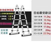 伸縮鋁梯兩用型 2.2 +2.2米