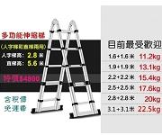 伸縮鋁梯兩用型 2.8 +2.8米