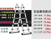 伸縮鋁梯兩用型 3.1 +3.1米