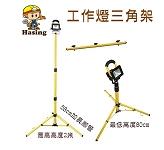 探照燈 雙燈伸縮支架 高度2米