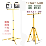 充電燈 雙燈伸縮腳架 高度3米
