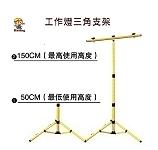 LED 充電燈 雙燈伸縮腳架 高度1.5米