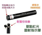雷射筆 紅光附鎖 單點 (附18650電池+充電器 )
