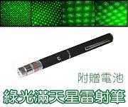 雷射筆 綠光 單點+滿天星( 附4號電池 )
