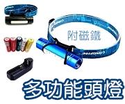 LED頭燈 T6-021多功能頭燈 (附18650電池 + 充電器)