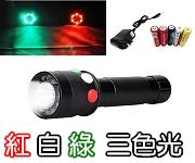 LED手電筒 紅白綠三色光 (附18650電池+充電器)