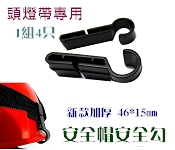 LED頭燈【T626】安全帽燈帶固定鉤 1組4只