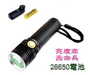 LED手電筒 T6-08 遠射王10W ( 附18650電池+充電器 )