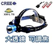LED頭燈 T6-010B 大透鏡藍色10W (附18650電池+充電器)