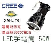 LED手電筒【T6-02】手提五燈 (贈18650電池+充電器)