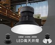 LED 高天井燈 100W 白光 黑色鋁燈罩 10000流明